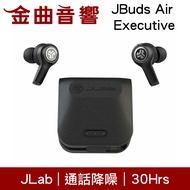 現貨 JLab Jbuds Air  Executive 真無線藍牙耳機 | 金曲音響