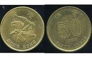 【全球郵幣】香港 HONG KONG 1998年50C 伍毫 AU