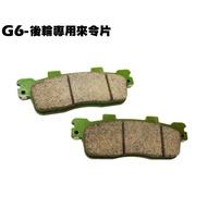 G6 150-後輪專用來令片【正原廠零件、SR30FA、SR30GF、SR30GD、SR30GG、卡鉗碟盤、擋片】