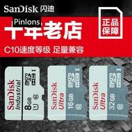 ❤特價下殺❤閃迪裸卡 TF卡8G 16G 32G 64G手機記憶體卡 高速C10 工業級存儲卡