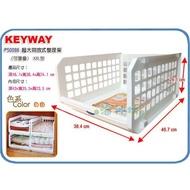 海神坊=台灣製 KEYWAY P50086 超大開放式整理架 XXL型 重疊架 收納籃 置物籃35L 6入1600元免運
