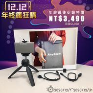 【雙12年終特惠】AnyBeam雷射掃描微型投影機 特惠組合價 小資套裝 現貨 【贈HDMI公轉母接頭】