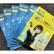 *全新 中華預付卡 外勞卡* 無線網卡 *三合一卡片適用各式手機*