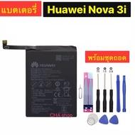 แบตเตอรี่ Huawei Nova 3i HB356687ECW พร้อมชุดถอด+กาวติดแบต
