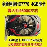 【免運】HD7770 4GB DDR5臺式機顯卡獨立電腦游戲非二手6770全新 AMD 7670【金馬電腦】