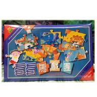 華曜書局-理特尚-拼拼樂【看看馬戲團】教育大拼片 35片拼圖 前後序列 空間概念