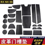 【重磅超質感】LEXUS雷克薩斯13-17年ES NX200 RX300 450NX300皮革門槽墊水杯墊防滑墊超讚
