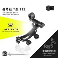 【T13 倒角T型-長軸】後視鏡扣環支架 01-07年Altis專用 飛來訊FlyVison FDV-606 FD808