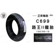 韋德機車精品 免運  正新輪胎 C699 100 90 10 輪胎 機車輪胎 適用各大車種 YAMAHA 完工價