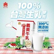 【義美牛乳 】 保久乳4箱(24入/箱)(124ml/入)-含運