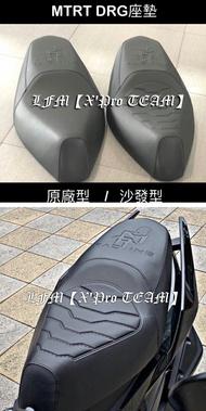 【LFM】MTRT 勁戰六代 DRG SMAX FORCE 勁戰五代 BWSR 高密度吸震海綿 坐墊 座墊 科技皮 沙發型
