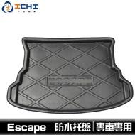 Escape 防水托盤 /EVA材質/適用於 escape防水托盤 escape 防水托盤 escape後廂墊