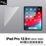 Apple iPad Pro 12.9吋 2018/2020 螢幕保護貼 鋼化 保護貼 玻璃貼 平板螢幕保護 H13A1
