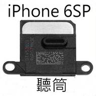 iPhone 6S Plus  聽筒 手機 聽筒 DIY 無聲 故障 維修 零件 總成 液晶 螢幕