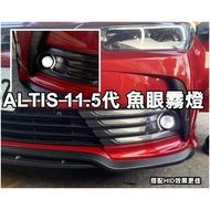 彰化【阿勇的店】ALTIS 11.5代 11代 實裝 霧燈魚眼 投射式魚眼超亮 搭配HID效果更讚 實車安裝拍攝