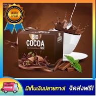 ถูกลืมทุน!! ไบโอโกโก้มิกซ์ Bio Cocoa Mix By Khunchan ของแท้ 100%