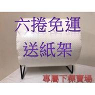 家庭擦拭紙 擦拭紙 捲筒擦拭紙 六捲專屬賣場