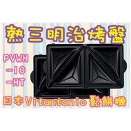 [盒子女孩]熱三明治鬆餅烤盤~PVWH-HT~Vitantonio 鬆餅機 VWH-31-P VWH-110-W