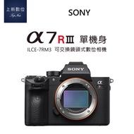 Sony A7R Mark III Wi-Fi A7R III 單機身 全片幅單眼相機 # A7RM3 A7R3 公司貨