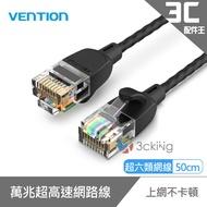 VENTION 威迅 IBI系列 CAT6A 超六類 高速網路線 50cm 公司貨 萬兆網路線 高速