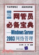 網管員必備寶典-WINDOWS SERVER 2003 網絡管理(簡體書)
