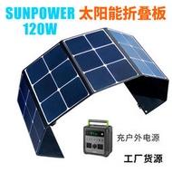 戶外折疊太陽能發電板美國SUNPOWER 100W300W12V充電板太陽能板