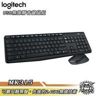 羅技 MK315 USB無線靜音鍵鼠組 鍵盤滑鼠組【Sound Amazing】