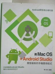 【書寶二手書T8/電腦_EL9】用Mac OS+Android Studio開發最新的手機應用程式_畢小朋