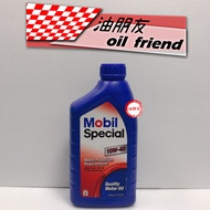 -油朋友-   Mobil Special 10W40 美孚機油 合成機油
