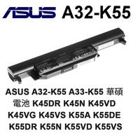 電池 適用於 ASUS 華碩 A32-K55 A45V A55V K55V K55VD X55V X75V 6芯 電池