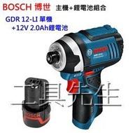 缺貨/GDR12V-LI/單主機x1+2.0電池x1【工具先生】德國 BOSCH 12V 充電式 衝擊起子機