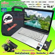 โน๊ตบุ๊คมือสอง Notebook Fujitsu A572 Core i3-3110M (Ram 4GB) มีสแกนลายนิ้วมือ windows 10