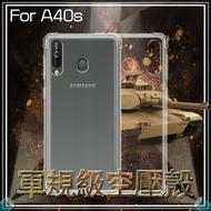 軍規級空壓殼 SAMSUNG 三星 Galaxy A40s SM-A3051 / A60 SM-A606 四角防摔 保護殼 防摔手機殼 氣墊殼 防摔殼 透明殼 手機殼