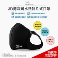 (現貨)⚡N95材質⚡ 3D 可水洗 濾片式 口罩 SGS抗敏檢驗 可重複水洗 黑色口罩 兒童口罩