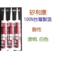 接著 修補【元山五金】矽利康酸性 白色/透明280ML