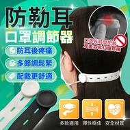 防勒耳口罩調節器 彈性佳久戴不痛 耳朵減壓器 口罩帶 口罩掛繩 口罩繩 口罩扣 口罩護耳繩【AD0301】《約翰家庭百貨