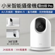 小米智能攝像機 雲台版Pro 現貨 當天出貨 小米攝影機 智慧攝影機 攝影機【coni shop】