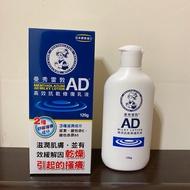 曼秀雷敦AD高效抗乾修復乳液 120g