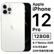 【南紡購物中心】Apple iPhone 12 Pro 128G 銀色(iPhone 12)