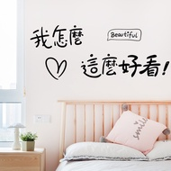 Net red ins wind girls bedroom warm decoration creative text mirror stickers waterproof wallpaper self-adhesive wall stickers