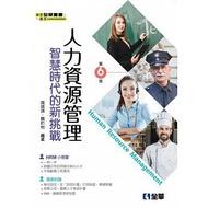 go蝦米 人力資源管理:智慧時代的新挑戰(第六版) 周瑛琪 9789864639847 大學用書 全華1902