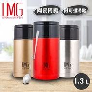【LMG】陶瓷內膽悶燒罐-附贈可掛匙-3色(大廣口設計-1300ml)