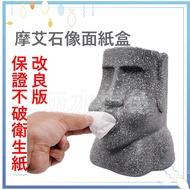 現貨 優惠到月底 啾啾摩艾面紙盒 摩艾石像面紙盒  摩艾 面紙 Moai 居家擺飾 面紙盒 復活節島石人