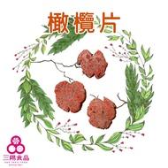 【三陽食品】橄欖片 (純素蜜餞) (250g)