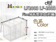 ☆愛收納☆ Fine隔板整理盒(附輪) LF-2003 聯府 收納盒 放置盒 置物盒 萬用盒 冰箱收納 LF2003