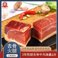 【The real thing】Royal Emperor Authentic Jinhua Ham500gBone Removal Sliced Ham Family Pack Farm Leg Sliced Ham