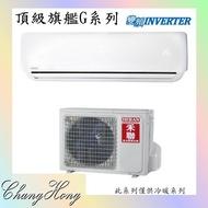 Eif禾聯 頂級旗艦型冷暖變頻一對一分離式冷氣 HI-G23H / HO-G23H