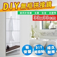 【【fioJa 費歐家】】33X33 cm DIY 可拼貼鏡子 穿衣鏡 化妝鏡(鏡子 穿衣鏡 化妝鏡 立鏡 連身鏡)