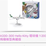[長榮航空 正品現貨] 長榮航空 A330-300 Hello Kitty  1:200 飛機模型典藏版 環球機