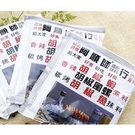 💫現貨💫阿順師胡椒粉 40g